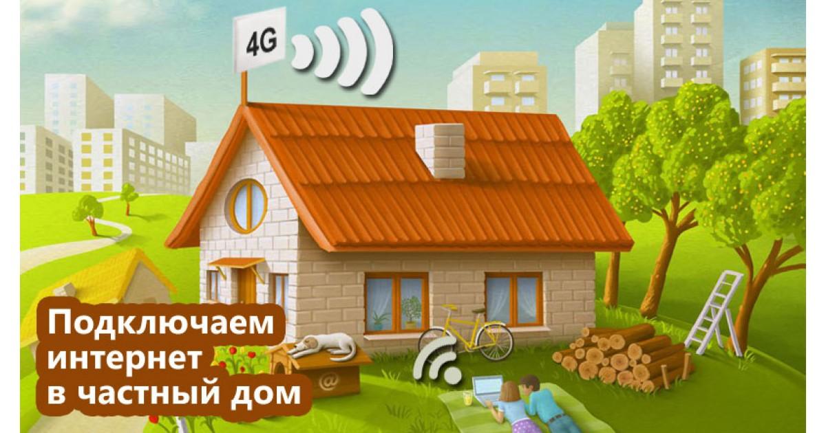спутниковый интернет пензенская область